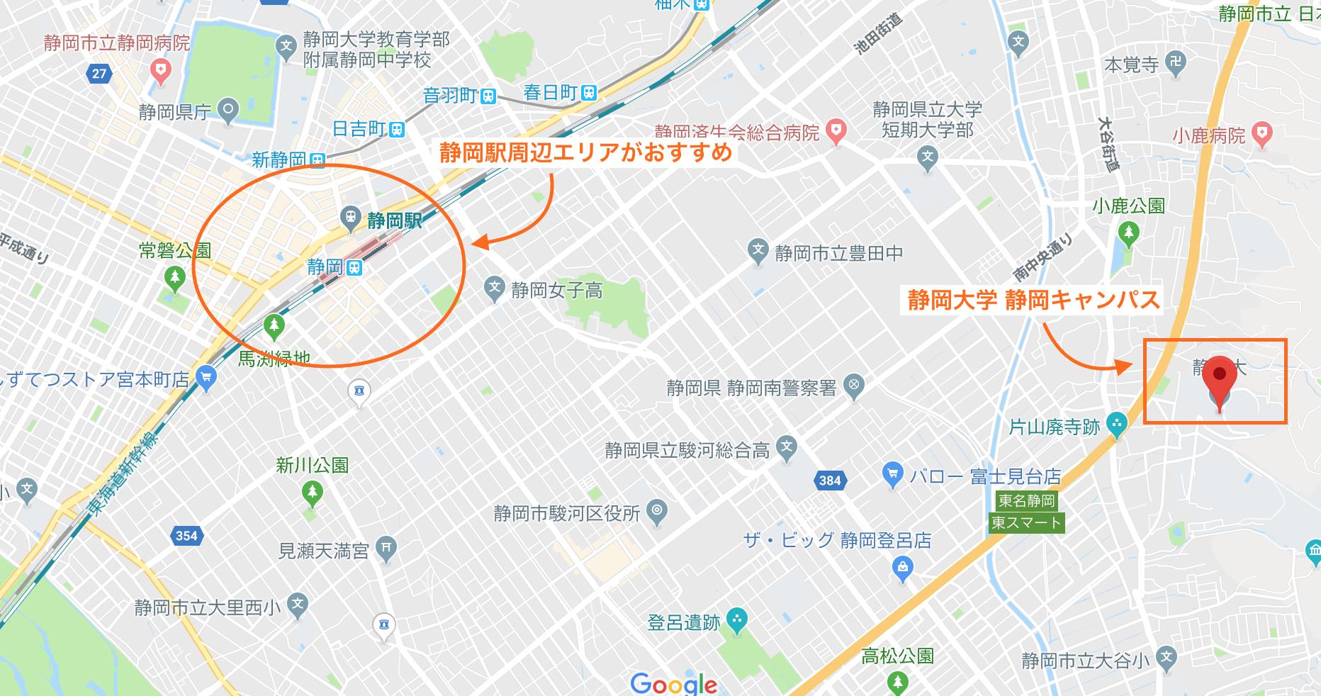 静岡大学の静岡キャンパス周辺の宿泊エリア